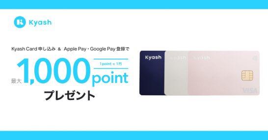 Kyash Cardの入会キャンペーン
