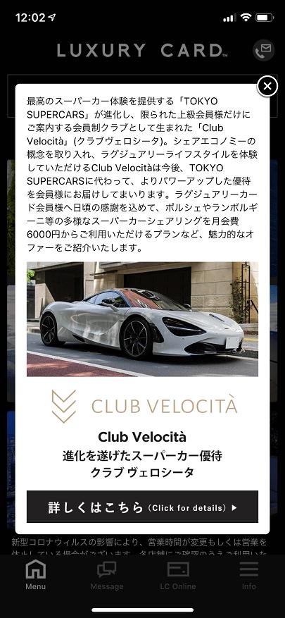 ラグジュアリーカードのCLUB VELOCITAの優待特典