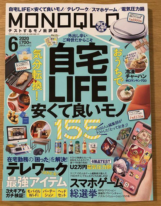 MONOQLO 2020年6月号