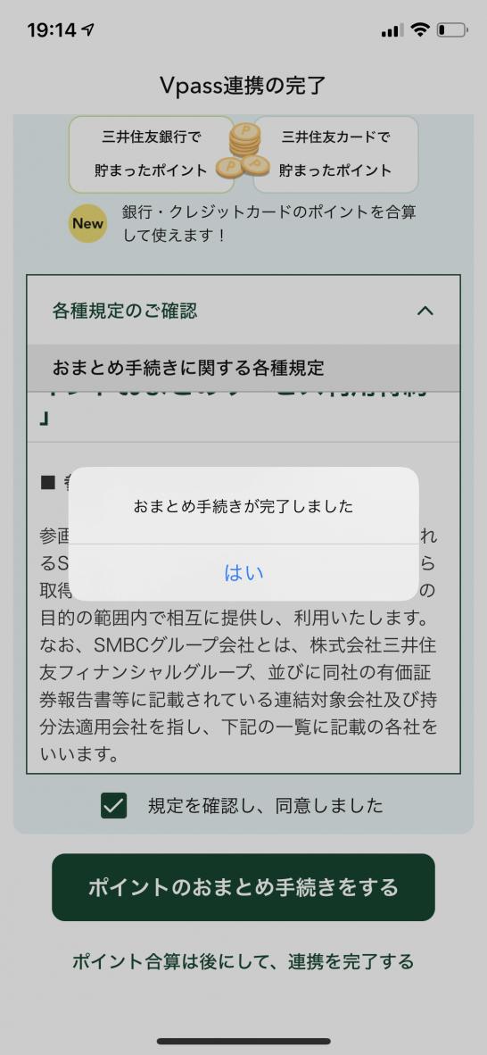 三井住友銀行とVpassのおまとめて続き完了画面