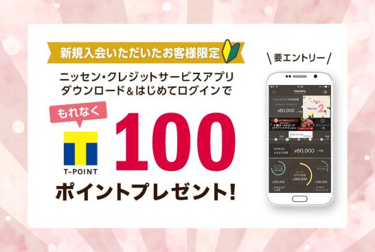 マジカルクラブTカードJCBのアプリダウンロードキャンペーン