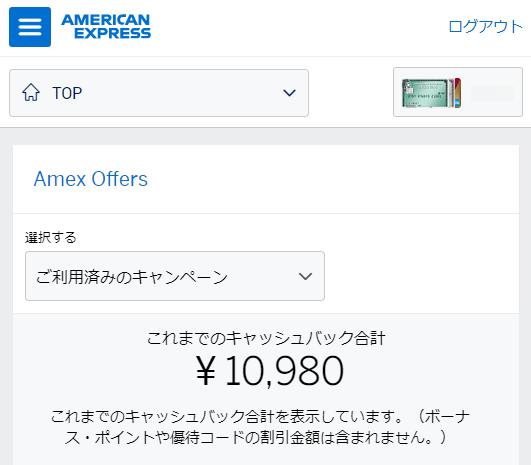 アメックスビジネスグリーンの通算アメックスオファーのキャッシュバック額
