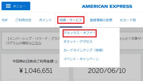 アメックスの会員サイトのトップ画面