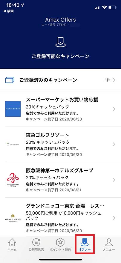 アメックスオファー(スマホアプリ)
