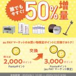 WALLETポイントのPontaポイント(au PAY マーケット限定)への交換キャンペーン(+50%)