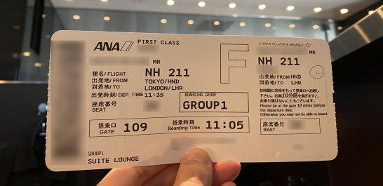 ANAファーストクラスの搭乗券