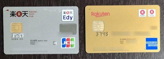 楽天カードと楽天プレミアムカード