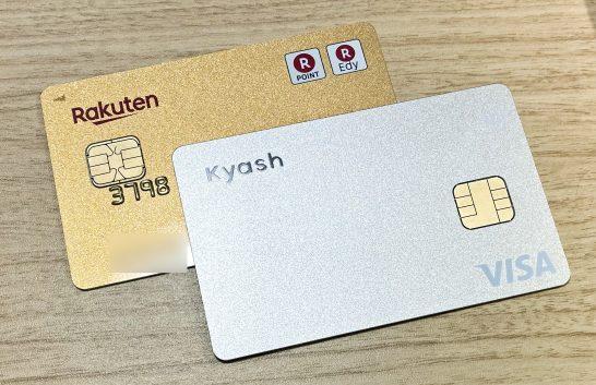 楽天プレミアムカードとKyash Card