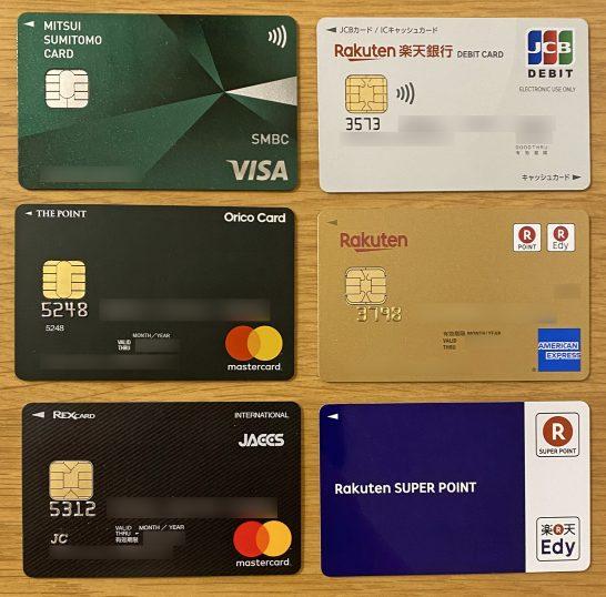 三井住友カード、オリコカードザ・ポイント、REXカード、楽天ポイントが貯まるカード3枚
