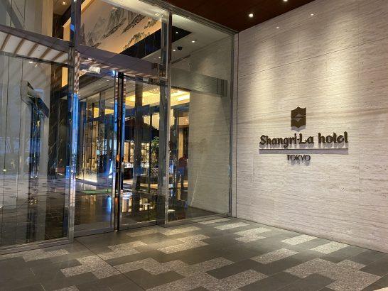 シャングリ・ラ ホテル東京の入り口(トラストタワー側)