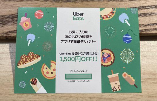 Uber Eatsのプロモーション葉書