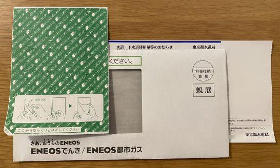 東京都市水道局・ENEOSでんき・ENEOS都市ガス・レモンガスからのお知らせ