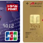JTB旅カード JMB、JCB GOLD