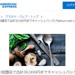 アメックスプラチナの5つの加盟店で合計30,000円までキャッシュバックキャンペーン
