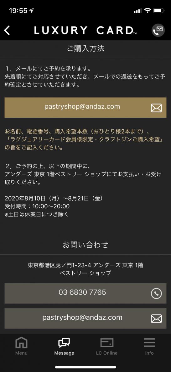 季能美 カスクエイジド 京都ドライジンの注文方法