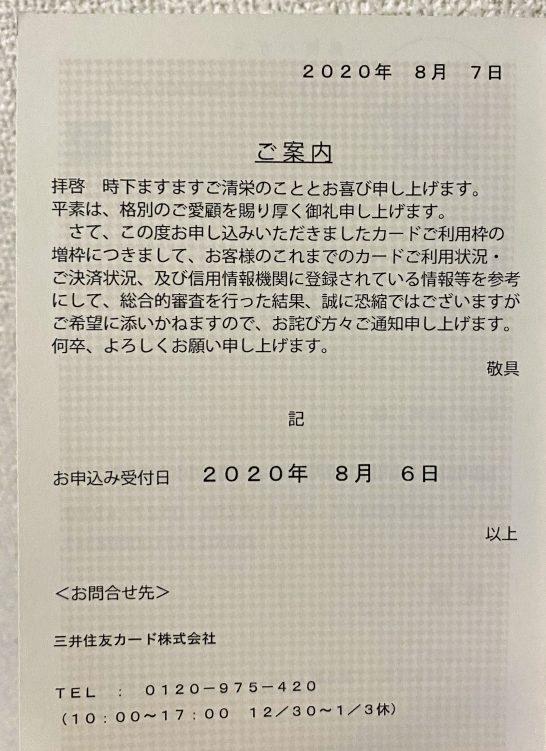 三井住友カードの利用枠の増枠却下の案内ハガキ