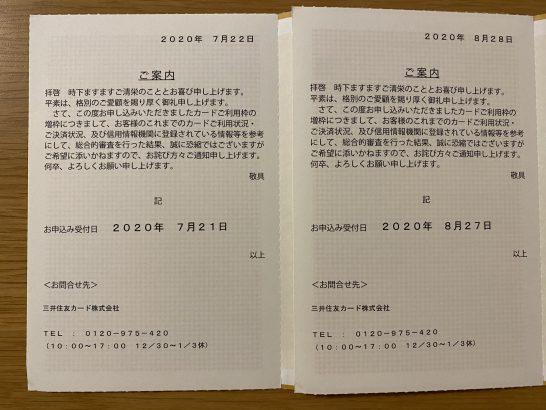 三井住友カードの利用限度額UP申請の却下ハガキ