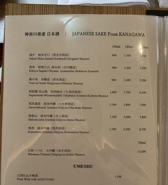 インターコンチネンタル横浜Pier8の日本酒のメニュー