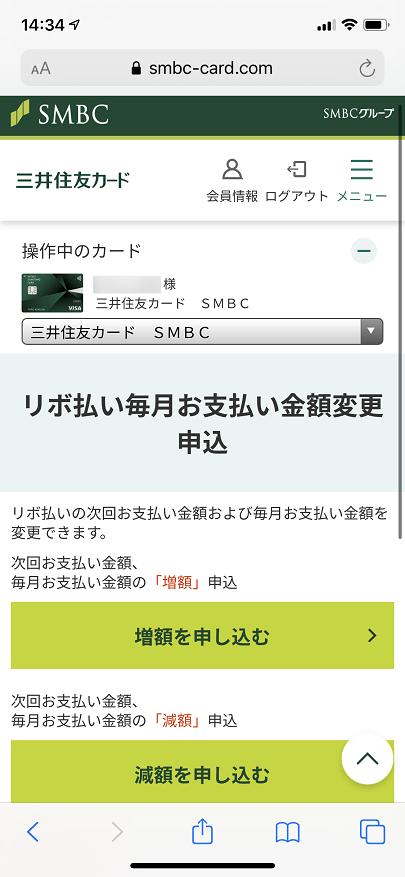 三井住友カードのマイ・ペイすリボお支払い金額変更