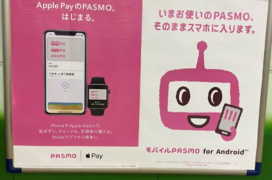 Apple PayのPASMO、モバイルPASMO