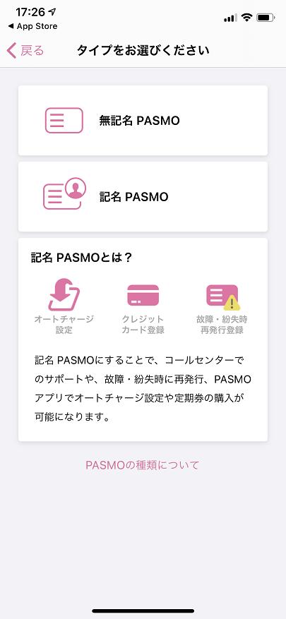 Pasmo いつから モバイル