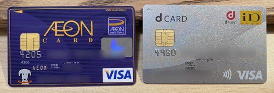 イオンカードとdカード