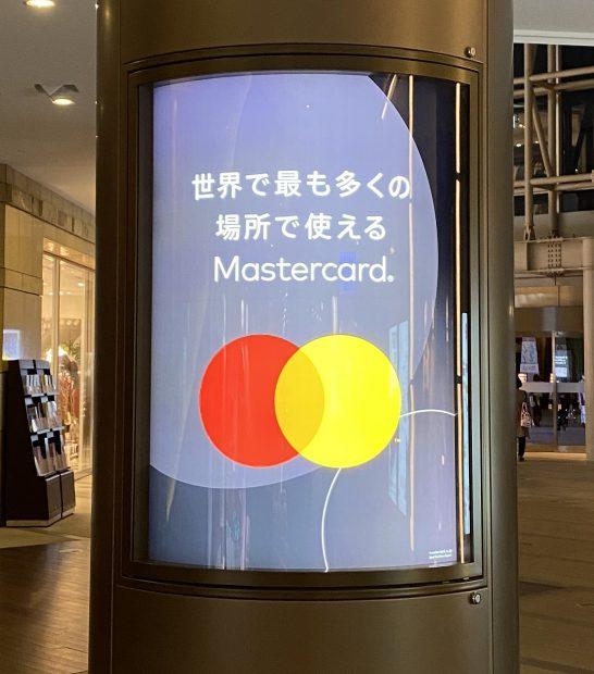 Mastercardの「世界でもっとm大奥の場所で使える」という広告
