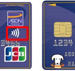 イオンカードのMastercardとJCBのタッチ決済対応マーク
