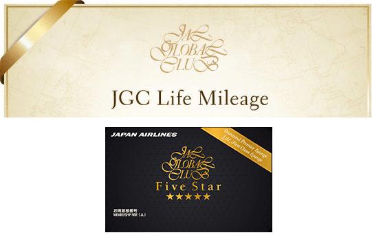 JGC Life Mileageのミリオンマイラー「JGC Five Star」