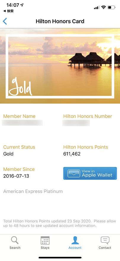 ヒルトン・オナーズのゴールド会員画面(アメックスプラチナで登録)