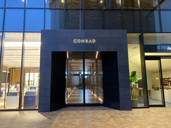 コンラッド大阪の入り口
