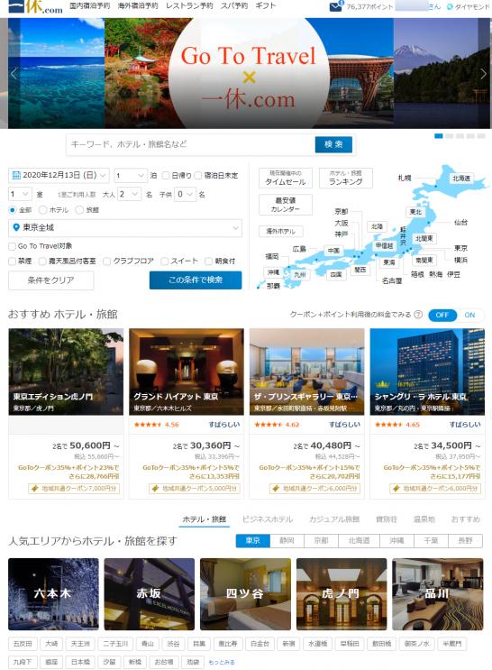 一休.comトップページ