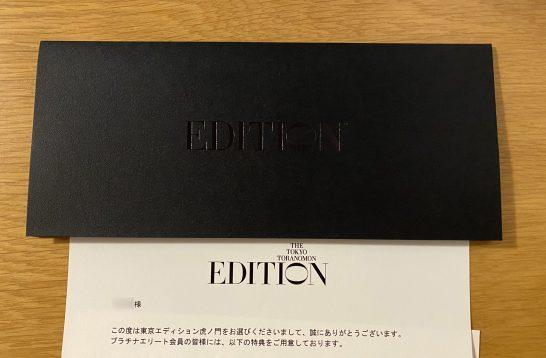 エディション虎ノ門の書類入れとプラチナエリート特典の説明書