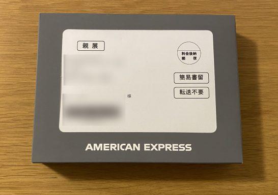 アメックスプラチナの新デザイン券面が入った箱