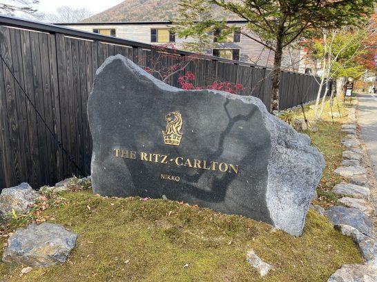 ザ・リッツ・カールトン日光の石