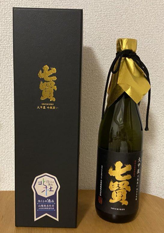 ふるさと納税返礼品の七賢「大中屋」 純米大吟醸 斗瓶囲い