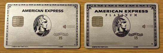 アメックスプラチナの新券面と旧券面