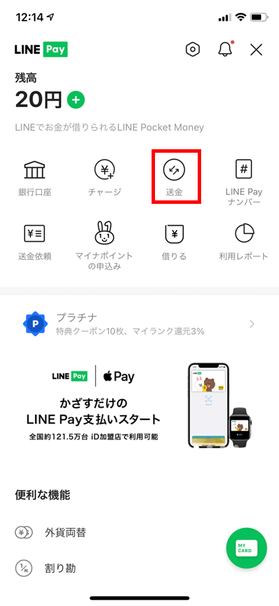 LINE Payの送金画面