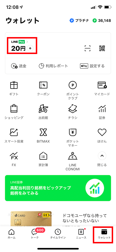 LINE Payのウォレット画面