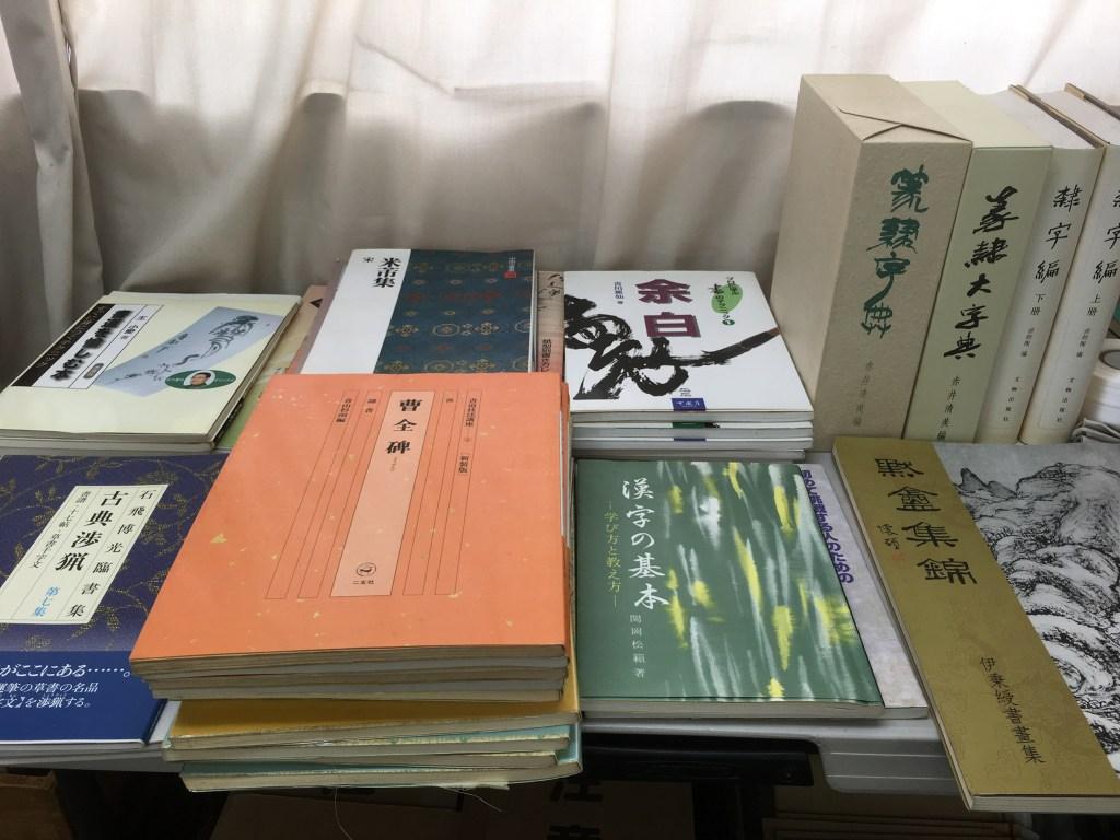 入間で古本買取 書道の専門書