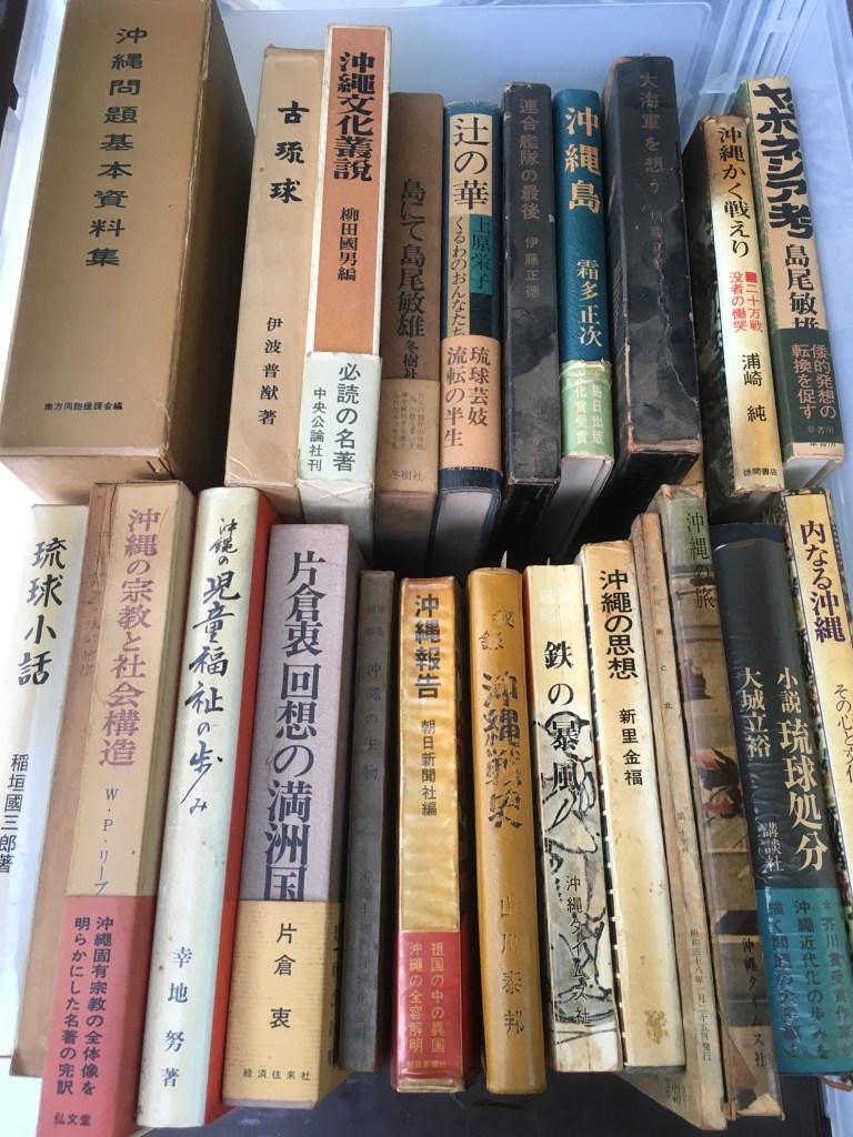 入間市で買取した古書沖縄関連本