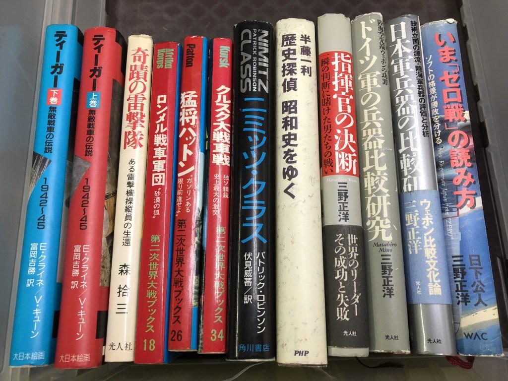 朝霞市で買取した第二次世界大戦の本