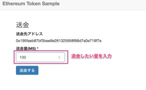 EthereumTokenSample 🔊