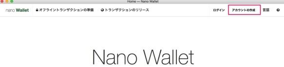 Home Nano Wallet