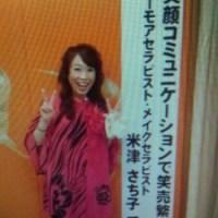 商工会議所女性部新年会で初爆笑♪♪♪(>_<)