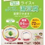 松屋「湯豆腐」イメージ