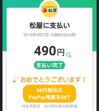 松屋「豚ビビン丼」2019年5月7日PayPay(ペイペイ)支払い