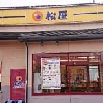 松屋店舗イメージ2