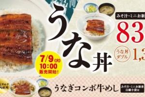 松屋「うな丼(うなぎ)」2019年7月9日イメージ