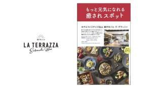 【雑誌】「Oggi」1月号にてラ・テラッツァが紹介されました
